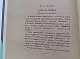 Фридрих Карл Кауль. Голубая папка, фото 3