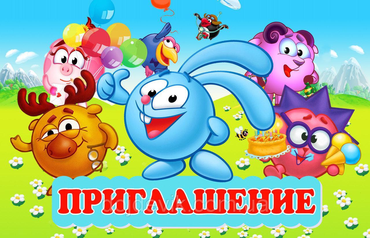 """Детские пригласительные на день рождения  """"СМЕШАРИКИ"""""""