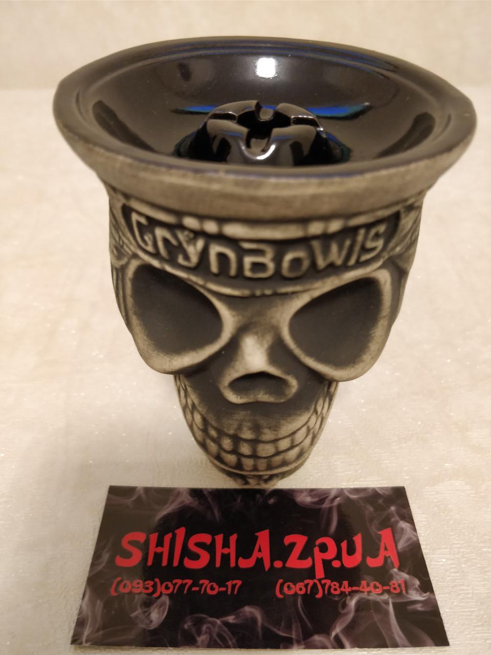 Чаша ЧЕРЕП (GrynBowls Cranium)