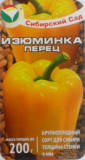 Семена Перец  Сладкий  Изюминка 15 семян  Сибирский Сад