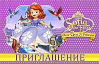 """Детские пригласительные на день рождения  """"Принцесса СОФИЙКА"""""""
