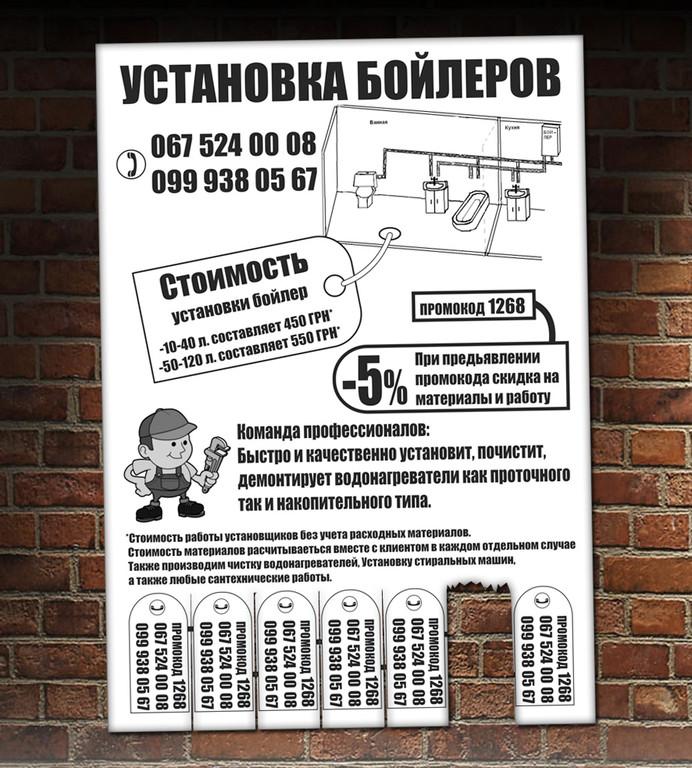 Макет объявления для печати на ризографе