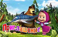 """Детские пригласительные на день рождения  """"МАША и МЕДВЕДЬ"""""""