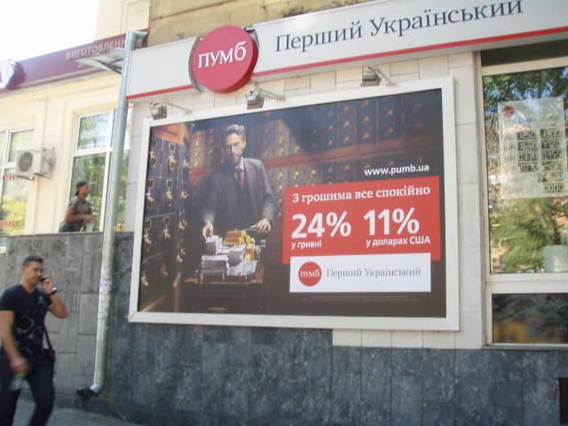 """Обслуживание Банка """"ПУМБ"""""""