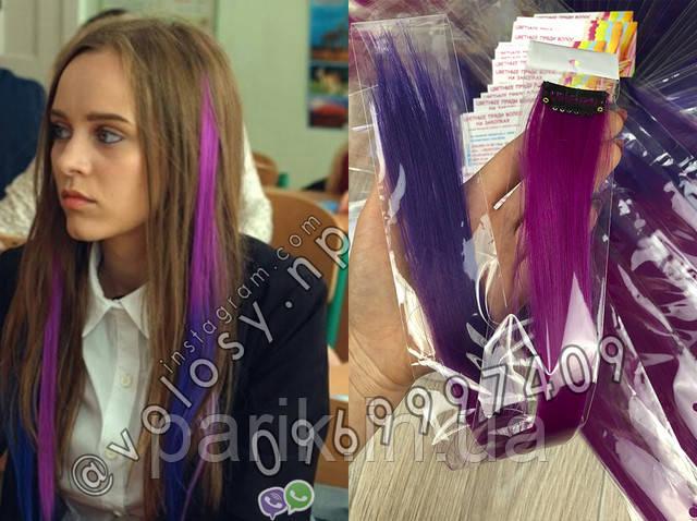 Цветные волосы на заколках как у Ники из Школы