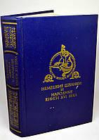 """Книга """"Немецкие шванки и народные книги 16 века"""""""