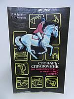Гуревич Д.Я., Рогалев Г.Т. Словарь-справочник по коневодству и конному спорту (б/у).