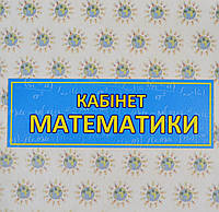 Табличка Кабінет математики