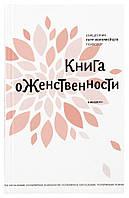 Книга о женственности. Священник Петр Коломейцев, фото 1