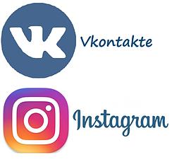 Наша рабочая страничка Вконтакте и Инстаграме