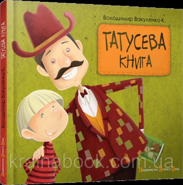 Татусева книга, Вакуленко-К. Володимир
