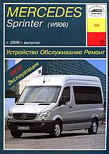 MERCEDES SPRINTER (W906) Моделі з 2006 р. випуску Експлуатація • Обслуговування • Ремонт