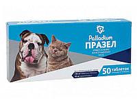 """255849. Універсальний Антигельмінтний засіб """"ПРАЗЕЛ""""д/котів,собак(50 таб.) ТМ""""PALLADIUM"""""""