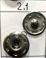 Кнопка 21мм металлическая пришивная (1000 шт) никель
