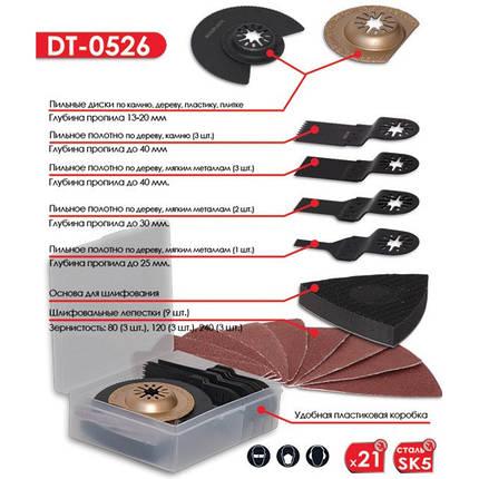 Набор аксессуаров для мультиинструмента 21 ед. DT-0526 Intertool, фото 2