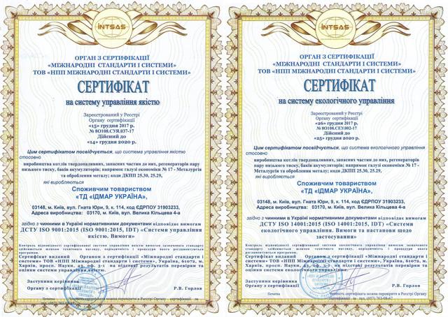 Сертификаты качества на котлы Идмар Украина