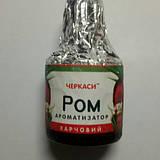 Ароматизатор пищевой Ром 5 мл.