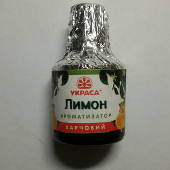 Ароматизатор пищевой Лимон 5 мл.
