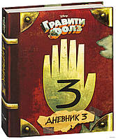 Дневник Диппера 3 книга Гравити Фолз Оригинал на русском языке 288 страниц