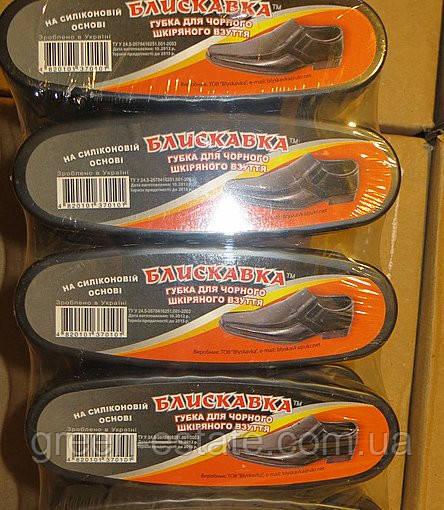 Губка пропитка для обуви Блискавка черный