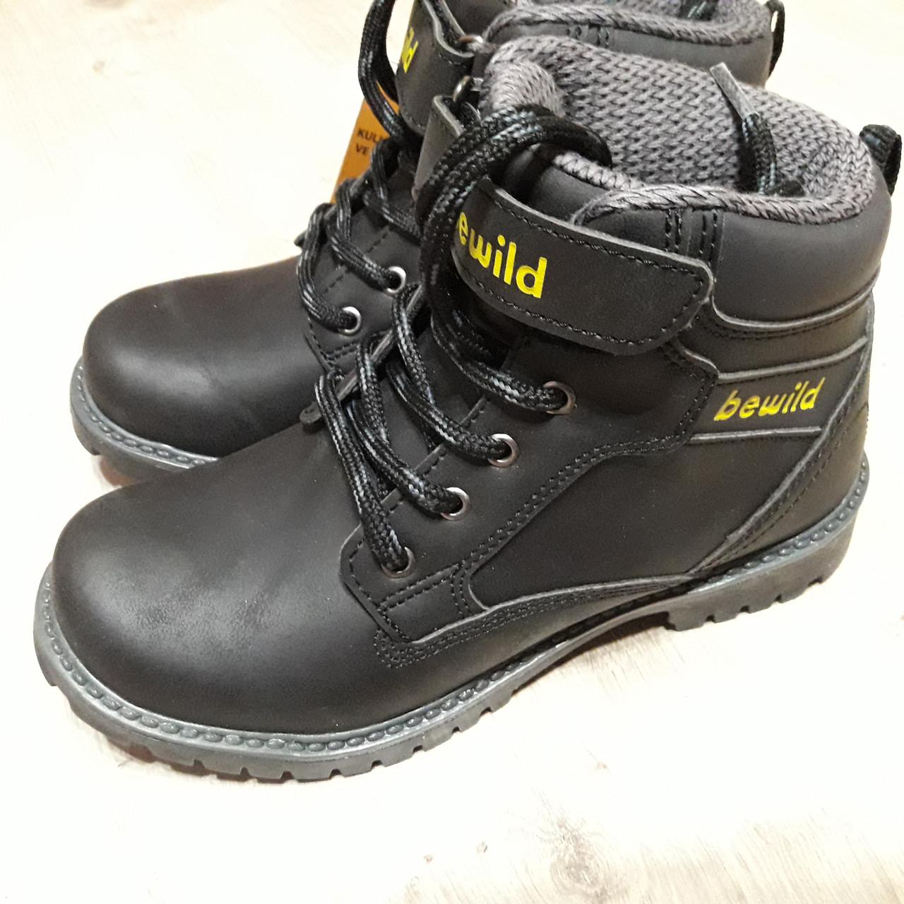 Ботинки подростковые Турция демисезонные  Bewild черные для мальчиков  размеры 34