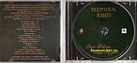 Музичний сд диск ИГОРЬ Крутой и ЛАРА Фабиан Мадемуазель Живаго (2010) (audio cd), фото 2