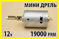Мини электродрель №1 дрель 12v патрон 1,8-2,5 мини гравёр микро Dremel