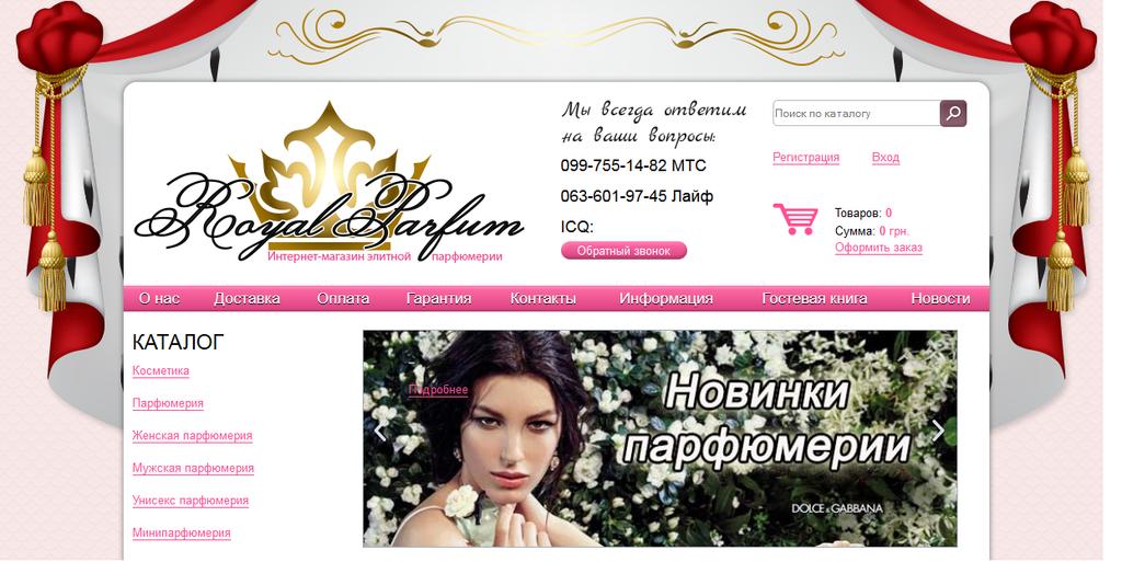 Статьи для интернет магазина парфюмерии