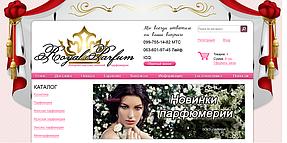 Статьи для интернет магазина парфюмерии 1