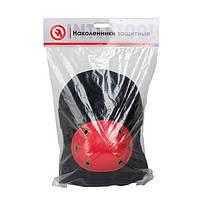 Наколенники защитные, с ударопрочными накладками из пластика. SP-0036 Intertool