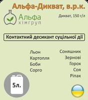 Альфа - Дикват, в.р.к., 20 л (Реглон Супер)