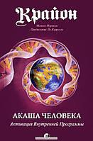Крайон. Акаша Человека. Активация Внутренней Программы, 978-5-906791-08-5