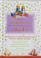 Игры для физического развития малышей от 0 до 2 лет, 978-5-699-65109-2