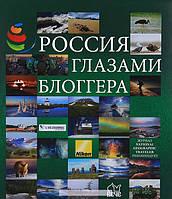 Россия глазами блоггера, 978-5-4444-0720-2, 9785444407202