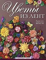 Цветы из лент. Приемы, техники, мастер-классы, 978-5-91906-366-7, 9785919063667