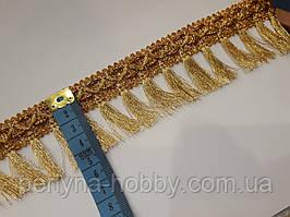 Бахрома золото люрекс 4,5см.