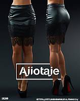 Кожаная юбка с подолом отделанным кружевом.