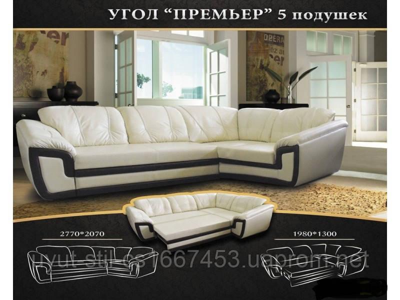 """Угловой диван  """"ПРЕМЬЕР """" 5 подушек"""
