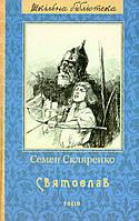 Святослав. Семен Скляренко
