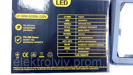 Прожектор LED Lebron 50w, фото 2