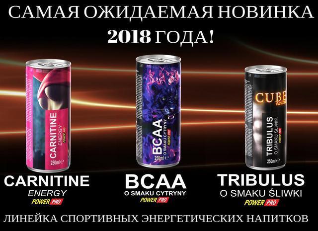 СПОРТИВНЫЕ ЭНЕРГЕТИКИ ОТ POWER PRO! НОВИНКА 2018 ГОДА!