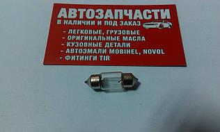 Лампа салона 28 мм 12V 5W