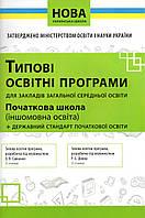 Типові освітні програми початкова школа (іншомовна освіта) 2018 року.