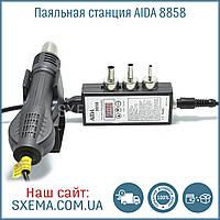 Паяльная станция Aida 8858 портативный термофен