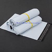 Курьерский пакет (А6) 15 х 21 + 3,5 см
