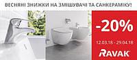 """Акція """"Весняні знижки -20% на змішувачі та сантехніку RAVAK !"""