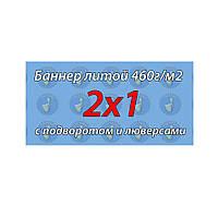 Баннер литой с печатью 2х1м (подворот+люверсы)