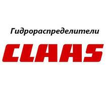 ГидроРаспределители Claas