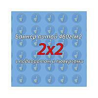 Баннер литой с печатью 2х2м (подворот+люверсы)