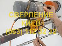 Сверление отверстий (063) 112 3232
